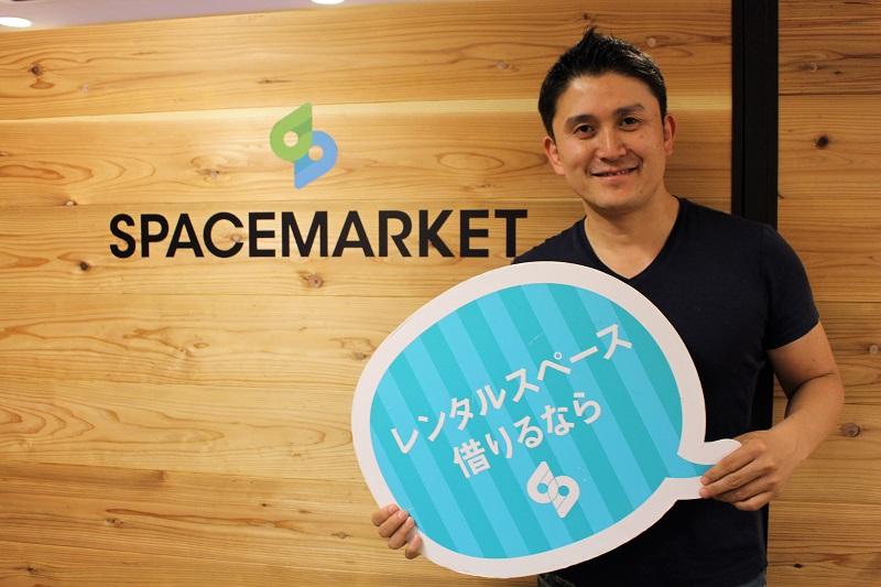スペースマーケット・重松大輔社長