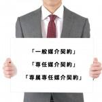 最初の一歩。成功させる不動産売却は媒介契約選びから