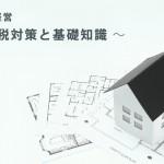 アパート経営~相続税対策と基礎知識~