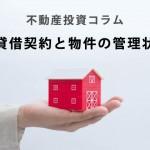 不動産投資コラム~賃貸借契約と物件の管理状態~