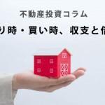 不動産投資コラム~売り時・買い時、収支と借入~