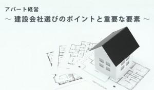 アパート経営~建設会社選びのポイントと重要な要素~