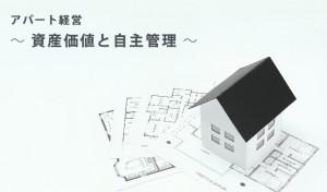 アパート経営~資産価値と自主管理~