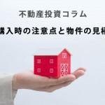 不動産投資コラム~物件購入時の注意点と物件の見極め方~