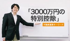 「3000万円の特別控除」についての解説
