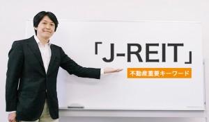 「J-REIT」についての解説