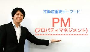 「PM(プロパティマネジメント)」についての解説