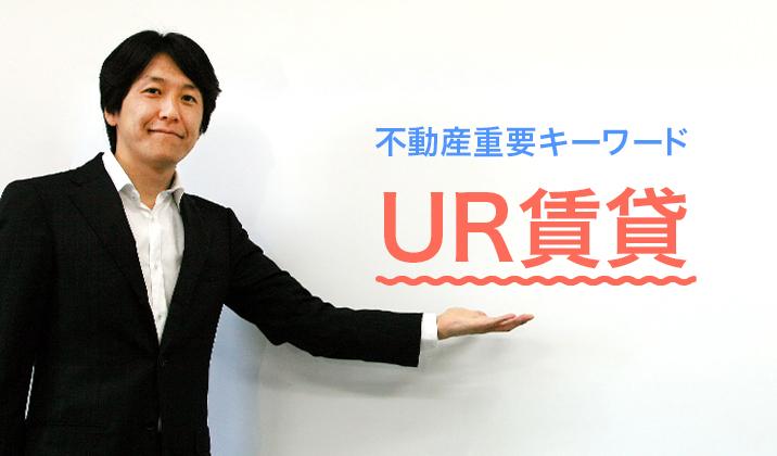 「UR賃貸」についての解説