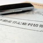 賃貸併用住宅の登記の方法と流れ