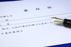 不動産を相続登記する際の委任状の書式と注意点