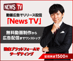 株式会社NewsTV