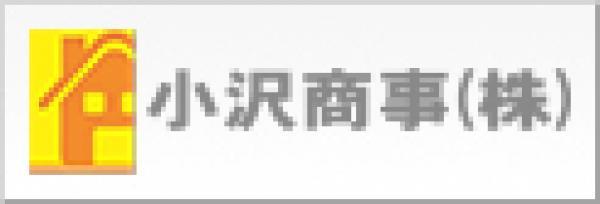 小沢商事株式会社