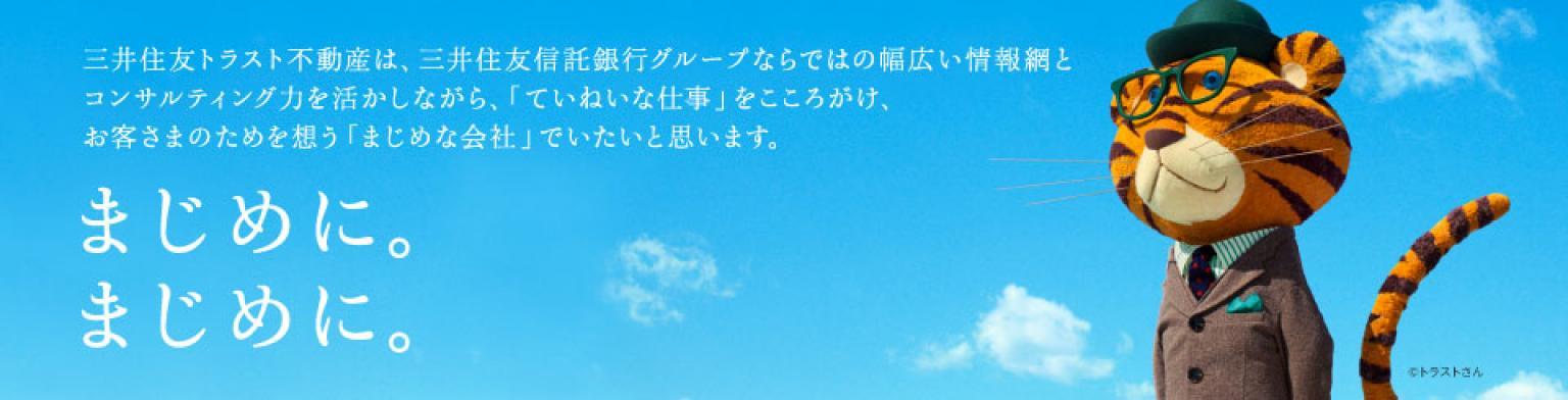 三井住友トラスト不動産株式会社 横浜第二センター