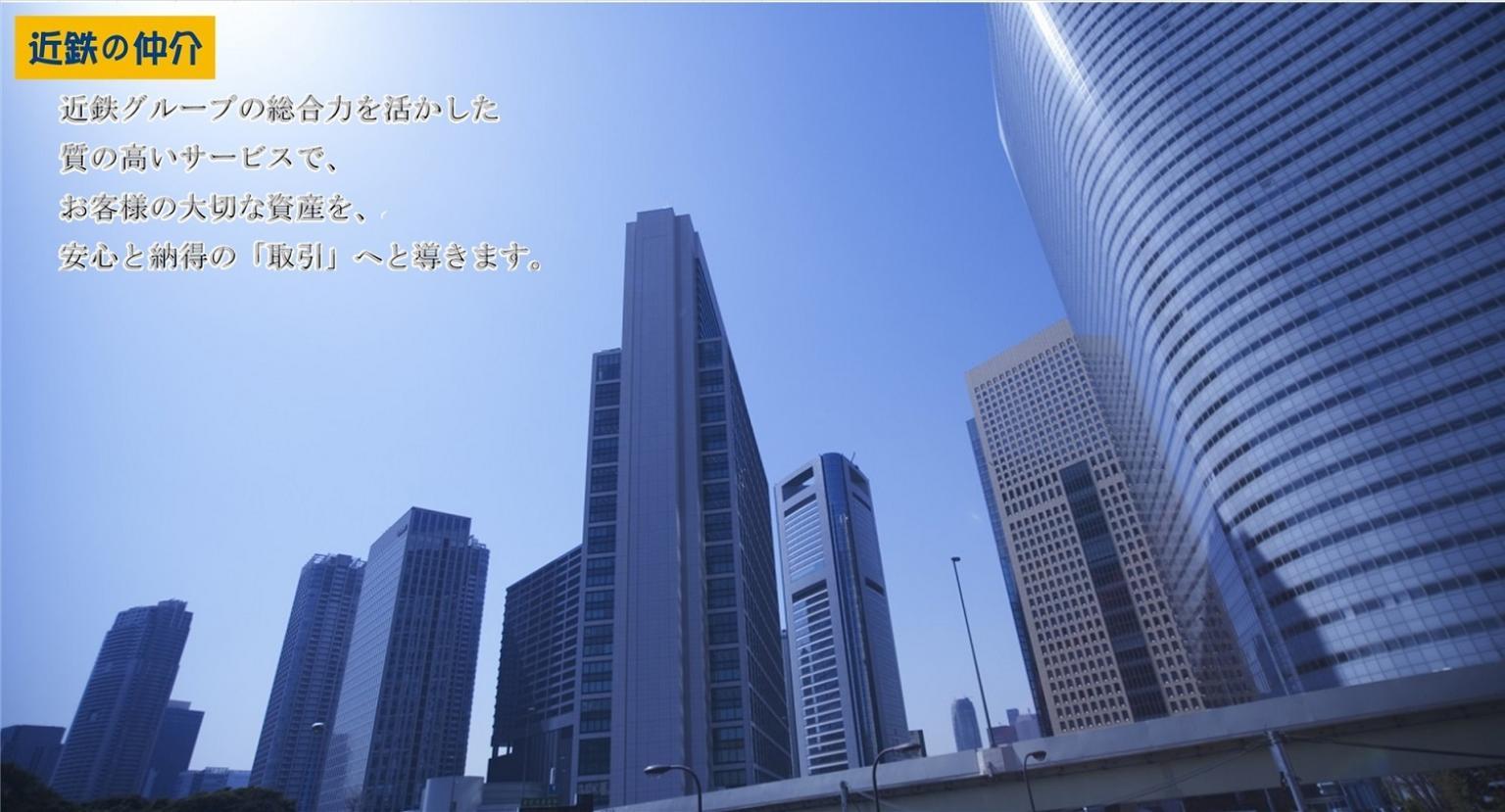 近鉄不動産株式会社 学園前営業所