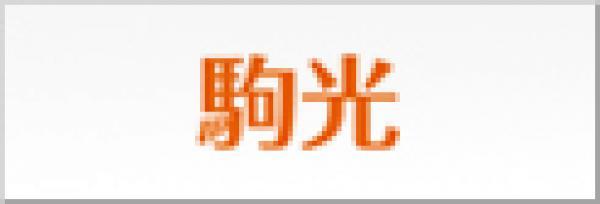 株式会社駒光