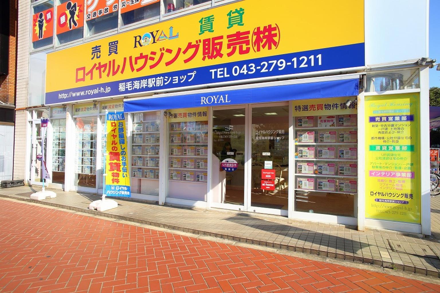 ロイヤルハウジング販売株式会社 稲毛海岸駅前ショップ