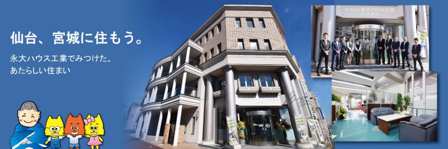 株式会社永大ハウス工業 仙台駅前店
