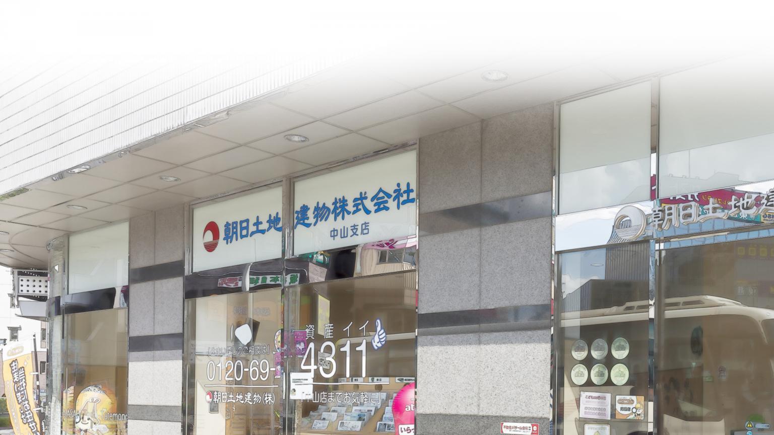 朝日土地建物株式会社 中山店