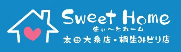 Sweet Home 太田大泉店 株式会社坂本エステート