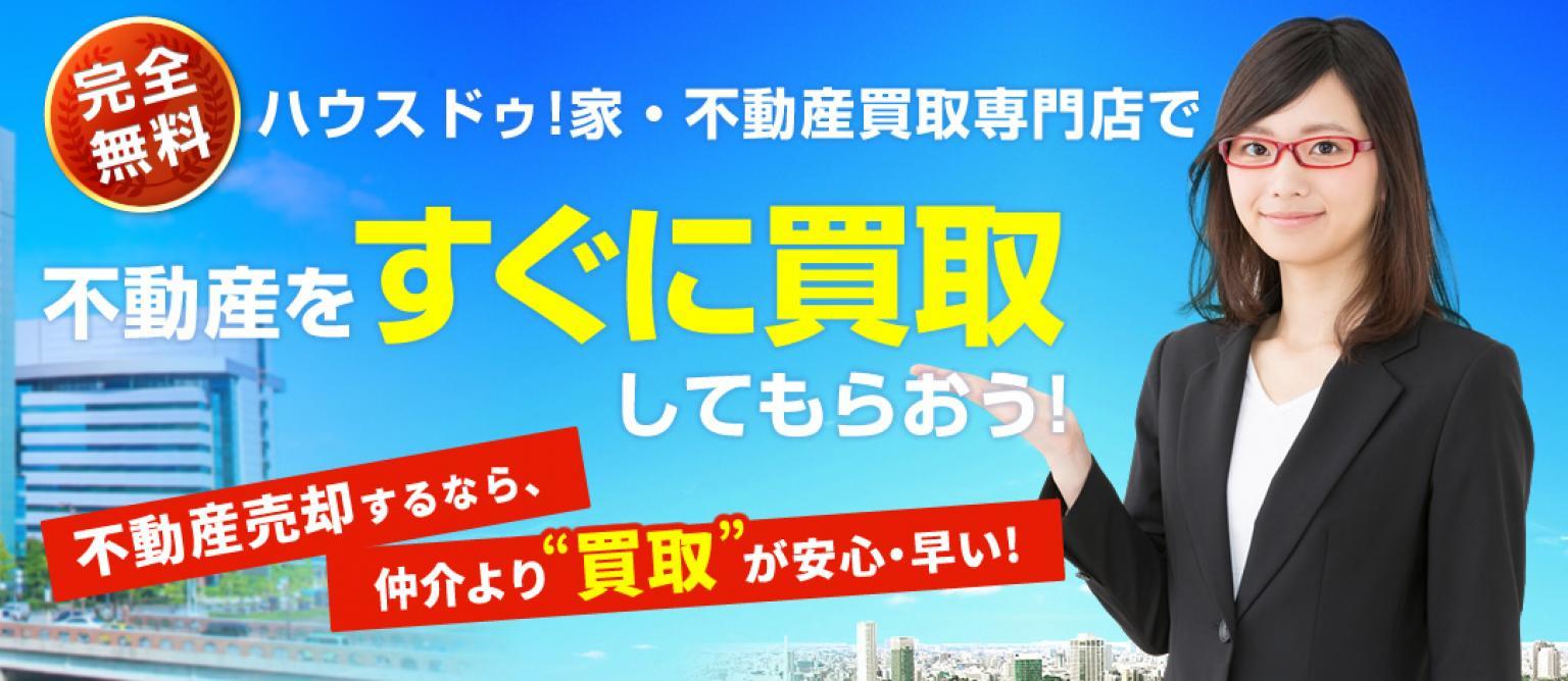 ハウスドゥ!家・不動産買取専門店 福岡清水店 株式会社大興不動産