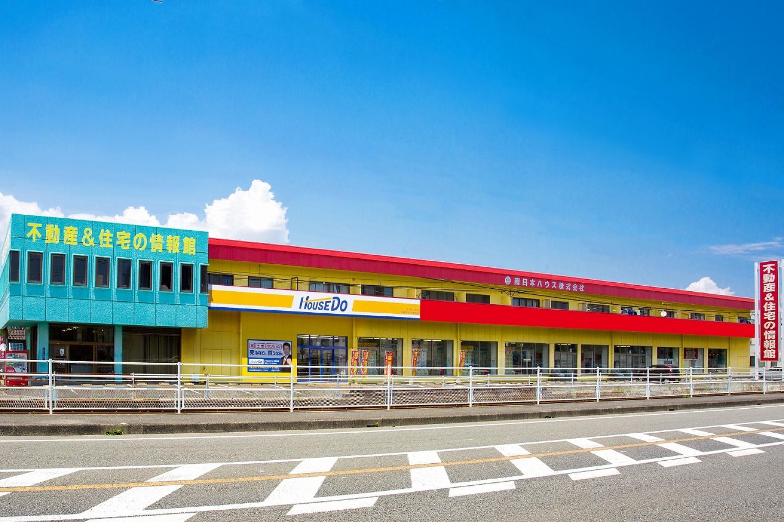 南日本ハウス株式会社 谷山店