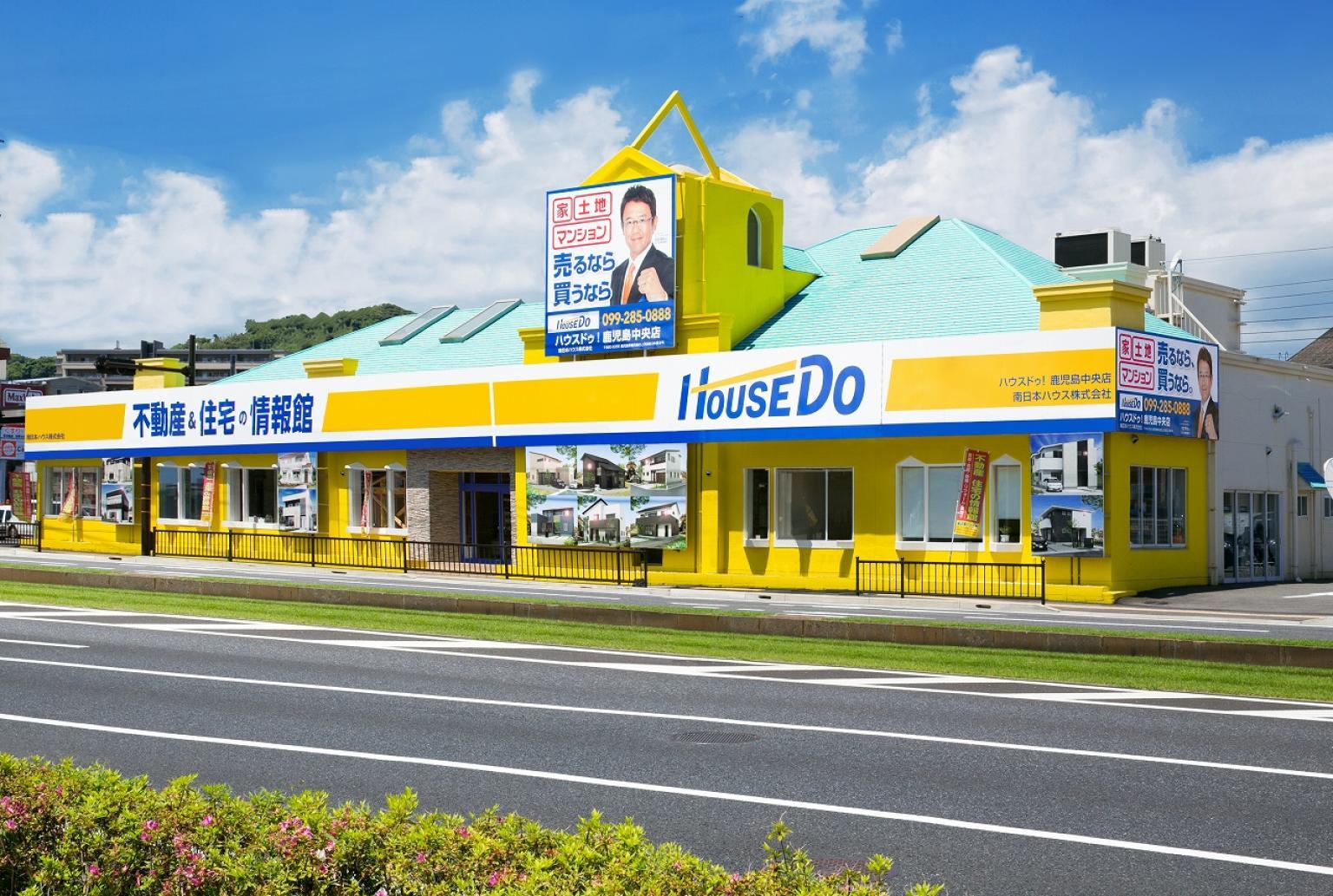 南日本ハウス株式会社