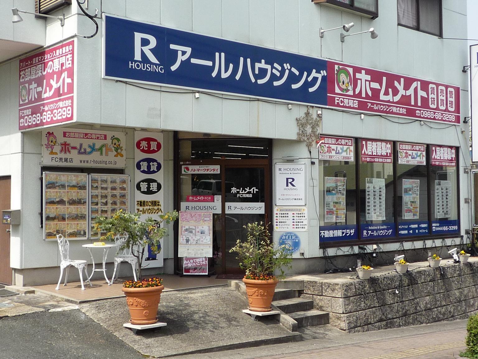ホームメイト FC荒尾店 アールハウジング株式会社