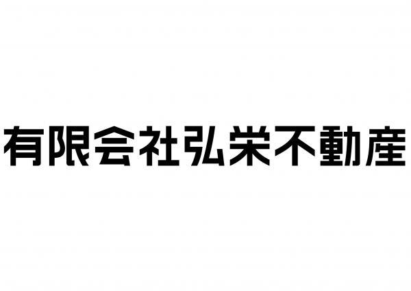 有限会社弘栄不動産