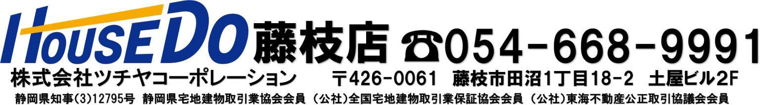 株式会社ツチヤコーポレーション ハウスドゥ!藤枝店