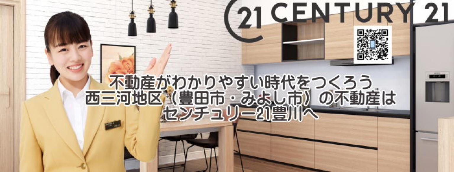 センチュリー21 株式会社豊川