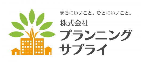 アパマンショップ 広島駅新幹線口店 株式会社プランニングサプライ