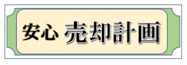 【安心・売却計画】 株式会社K-PROJECT