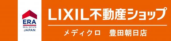 株式会社メディクロ LIXIL不動産ショップ メディクロ 豊田朝日店