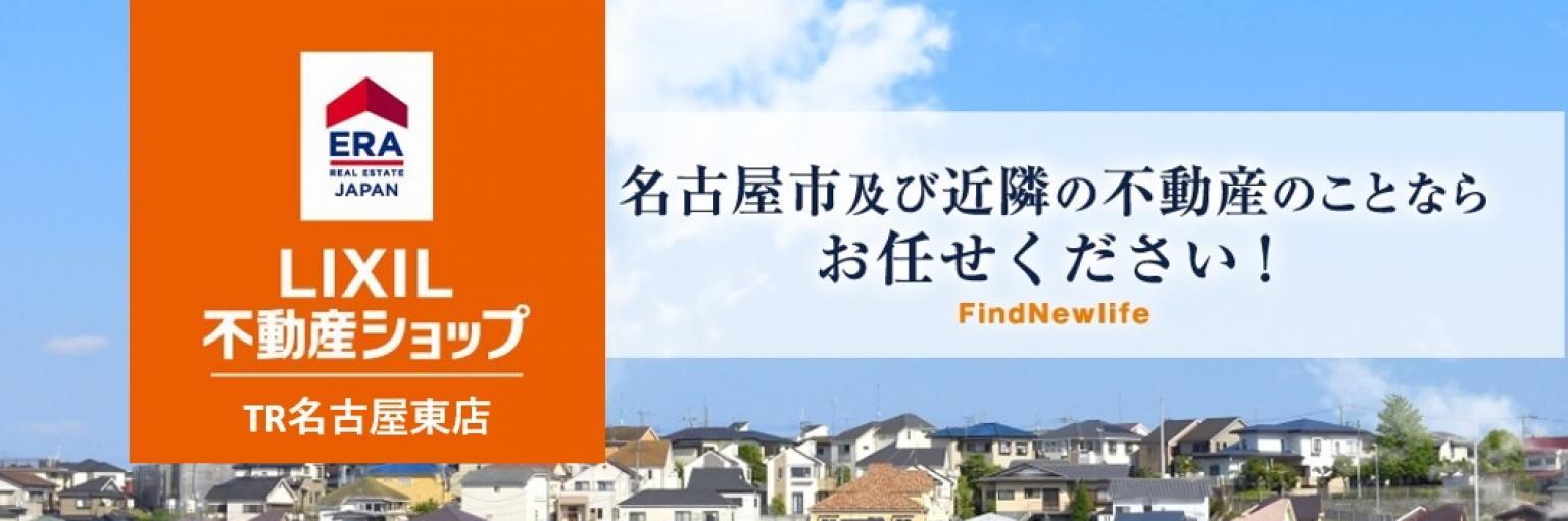 LIXIL不動産ショップ 株式会社ティーアールパートナー TR名古屋東店