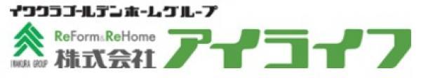 株式会社アイライフ(イワクラゴールデンホームグループ)