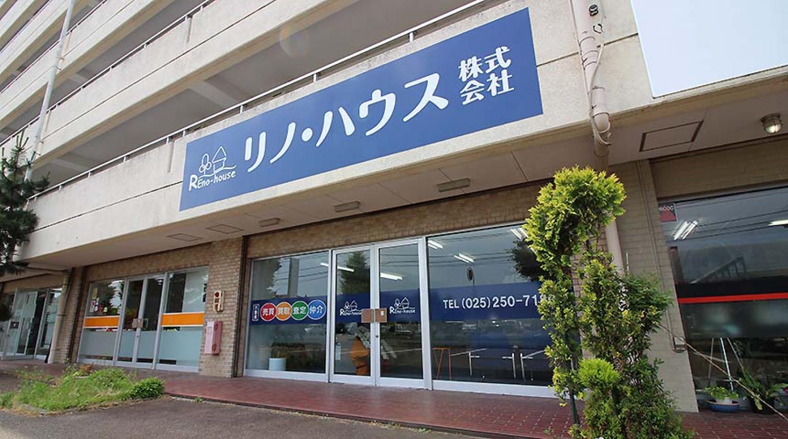 リノ・ハウス株式会社