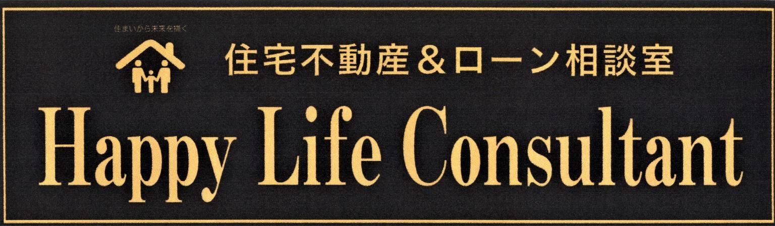 Happy Life Consultant