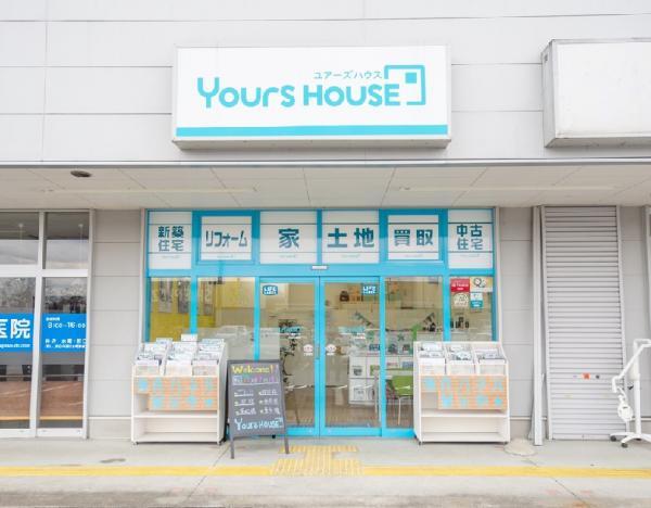 三柏工業株式会社 Yours HOUSE須賀川店