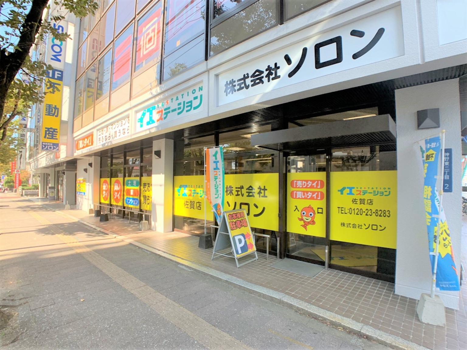 イエステーション 佐賀店 株式会社ソロン