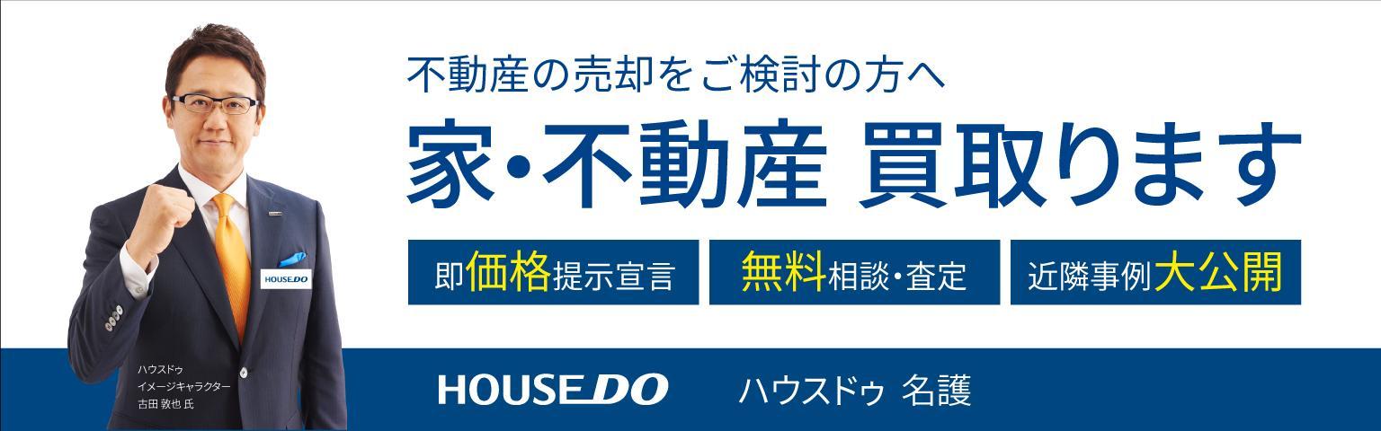 ハウスドゥ 名護 株式会社 ハウスドゥ住宅販売