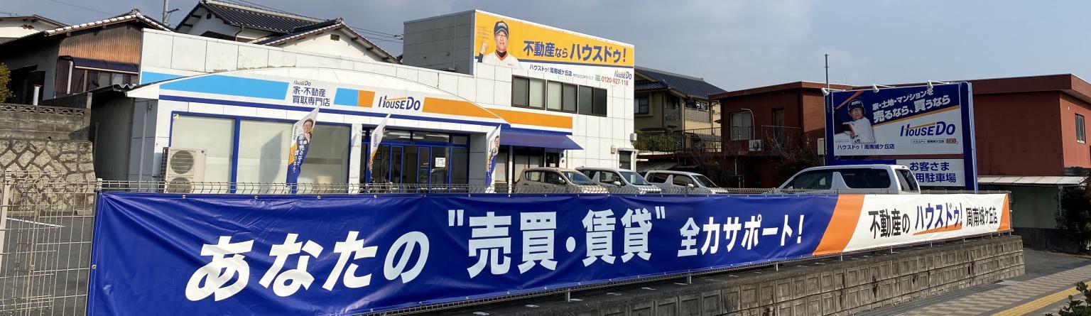 ハウスドゥ! 周南城ケ丘店 株式会社田村ビルズ