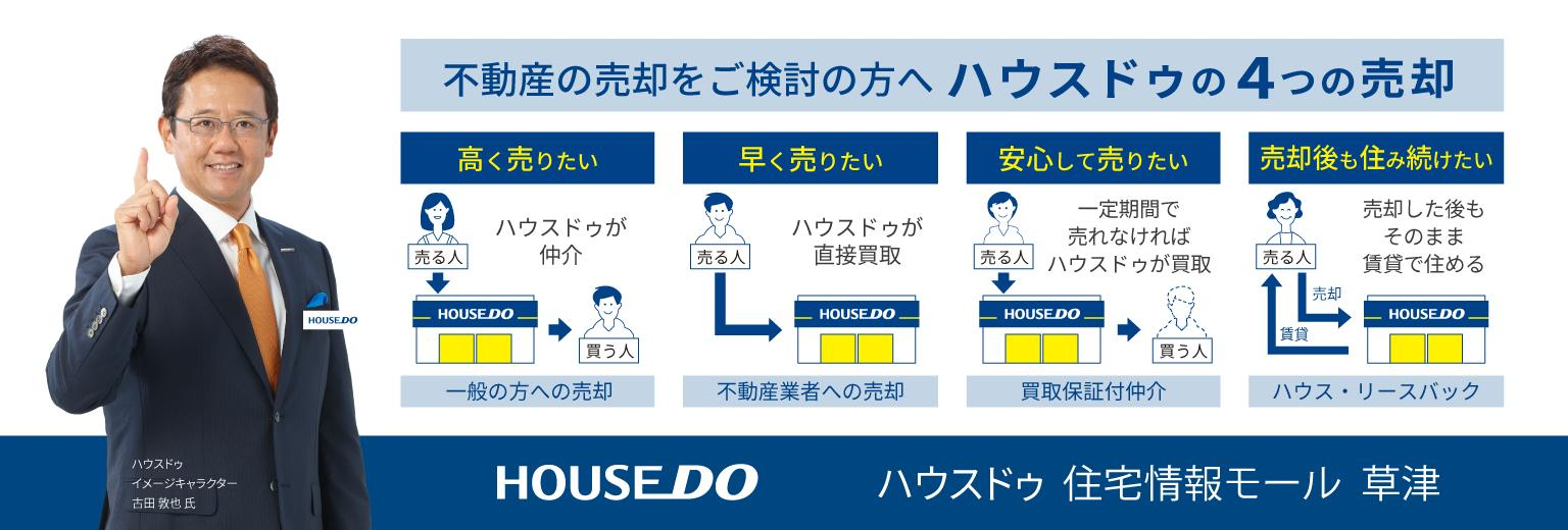 ハウスドゥ 住宅情報モール 草津 株式会社 ハウスドゥ住宅販売