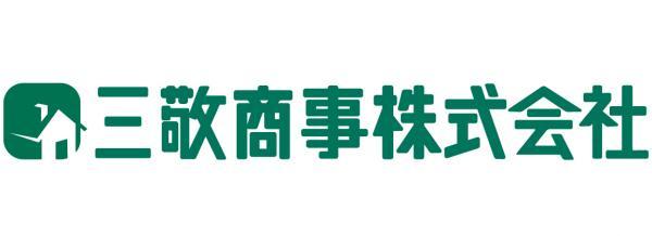 三敬商事株式会社