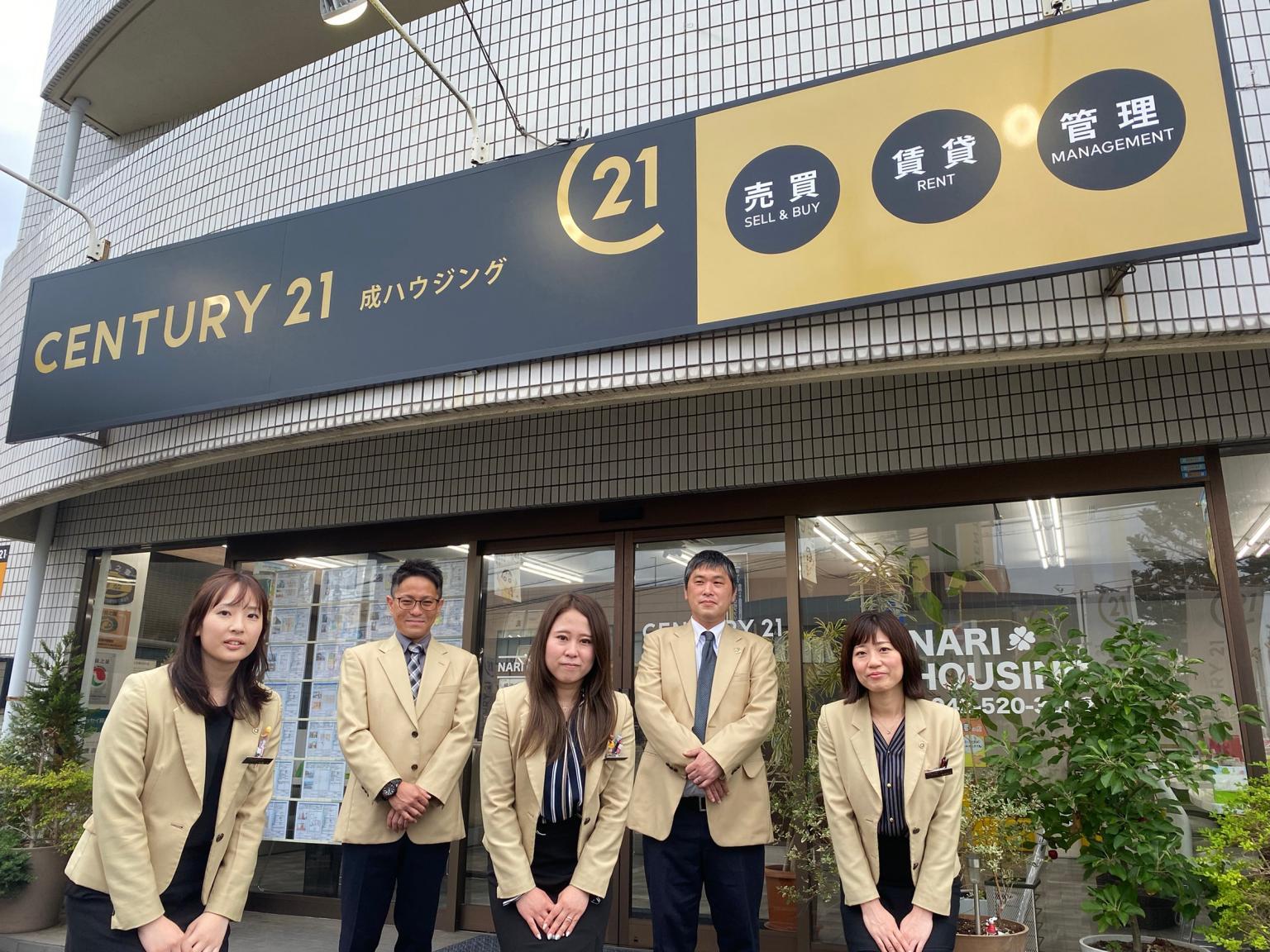 センチュリー21株式会社成ハウジング