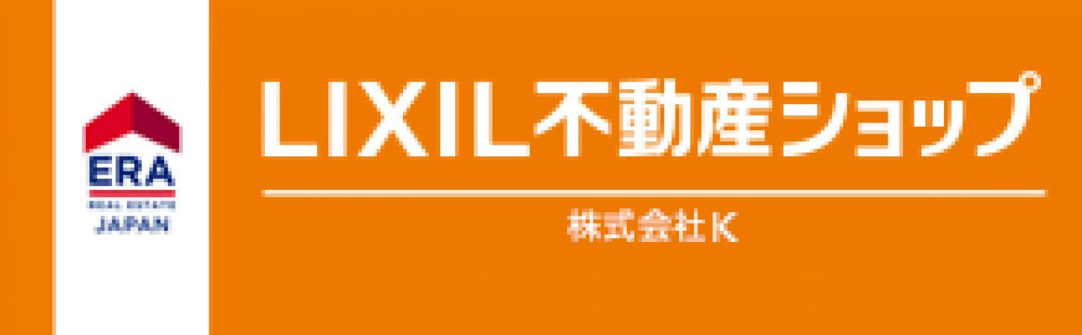LIXIL不動産ショップ 株式会社K 国立店