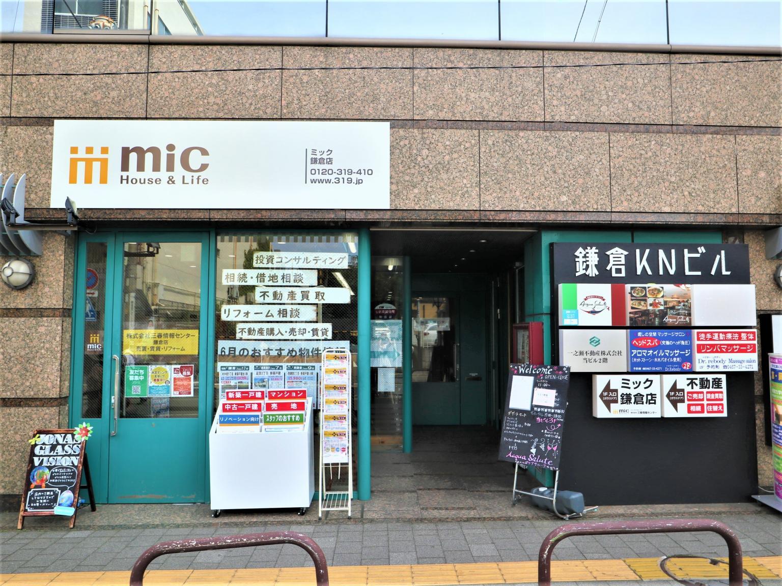 ミック 三春情報センター 鎌倉店