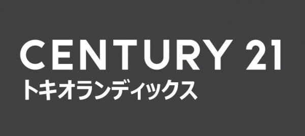 センチュリー21 株式会社トキオランディックス