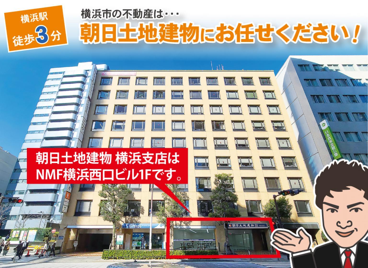 朝日土地建物株式会社 横浜店