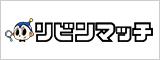 【リビンマッチ】不動産サービスの総合比較サイト