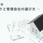 アパート経営~リスクと管理会社の選び方~